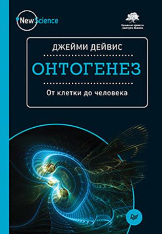 Обложка книги «Онтогенез — от клетки до человека»