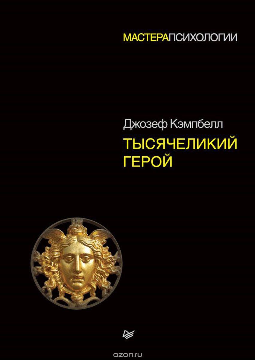 Обложка книги «Тысячеликий герой»