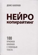 Обложка книги «Нейрокопирайтинг» Дениса Каплунова