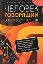 Обложка книги «Человек говорящий: эволюция и язык»