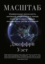 Обложка книги «Масштаб» Жэеффри Уэста