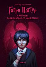 обложка книги «Гарри Поттер и методы рационального мышления»