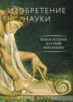 Обожка книги «Изобретение науки — новая история научной революции»