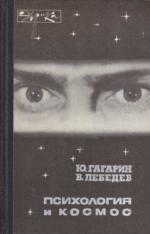 обложка книги «Психология и космос»
