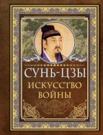 обложка книги «Искусство войны»